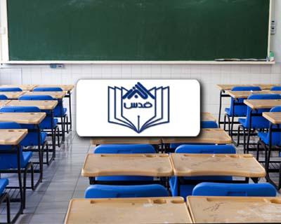 طراحی لوگو مجتمع آموزشی البرز قدس