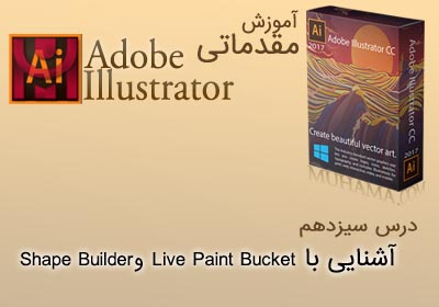 آموزش ایلوستریتور آشنایی با Shape Builder Live paint Bucket