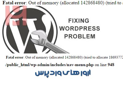 حل مشکل Fatal error: Out of memory (allocated